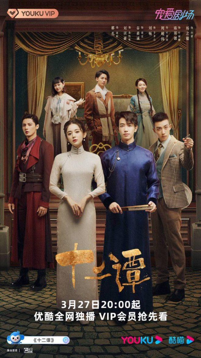 Twelve Legends Poster