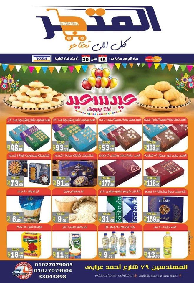 عروض المتجر ماركت المهندسين من 18 مايو حتى 30 مايو 2020 عيد سعيد