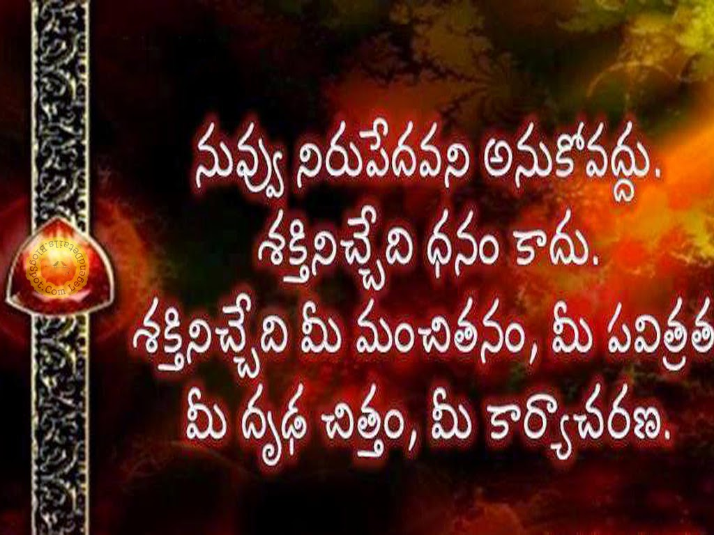 True Life Quotes In Telugu