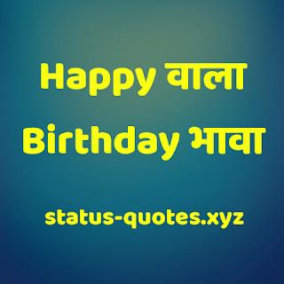 100+ Happy Birthday Wishes Marathi    वाढदिवसाच्या शुभेच्छा