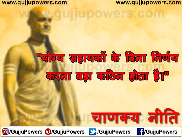 chanakya neeti quotes in hindi