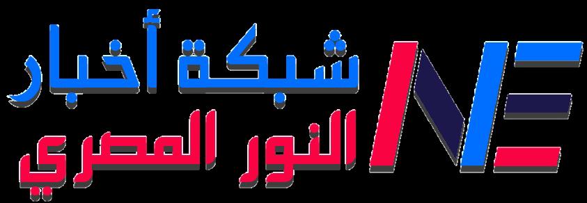 شبكة اخبار النور المصري