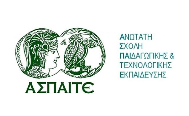 Πρόσκληση για φοίτηση στα  προγράμματα ΕΠΠΑΙΚ και ΠΕΣΥΠ της ΑΣΠΑΙΤΕ στο Άργος