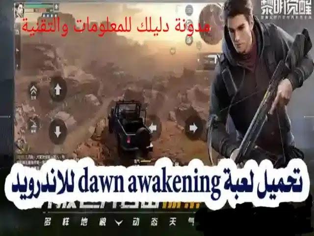 تحميل لعبة dawn awakening الجديدة للاندرويد والايفون