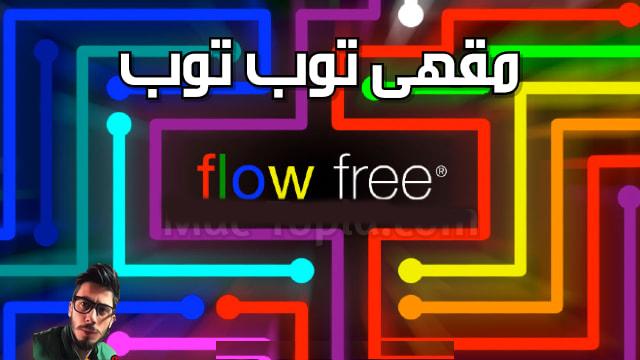 لعبة Flow Free للكمبيوتر,تحميل لعبة Flow Free,لعبة توصيل الالوان,لعبة Flow Free اون لاين,توصيل الالوان المتشابهة