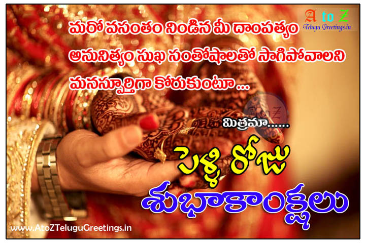 Hd marriage wallpepars and marriage anniversary quotes in telugu