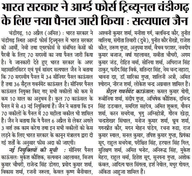 भारत सरकार ने आर्म्ड फोर्स ट्रिब्यूनल चंडीगढ़ के लिए नया पैनल जारी किया : सत्य पाल जैन