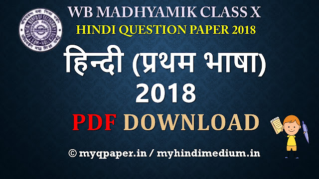 PDF Download Madhyamik Hindi Question Paper 2018
