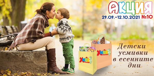 ХИПОЛЕНД Акция 🎯 от 09.09 - 12.10 2021→ Детски Усмивки в есенните дни