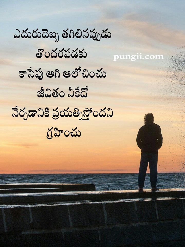 Love Quotes In Telugu Download Pungii Fascinating Revenge Quotes In Telugu