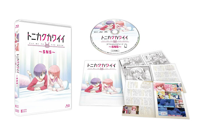 Blu-ray do OVA de 'Tonikaku Kawaii' Ultrapassa 1.200 cópias vendidas
