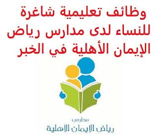 وظائف تعليمية شاغرة للنساء لدى مدارس رياض الإيمان الأهلية في الخبر saudi jobs تعلن مدارس رياض الإيمان الأهلية, عن توفر وظائف تعليمية شاغرة للنساء لحملة البكالوريوس, للعمل لديها في الخبر وذلك للوظائف التالية: 1- مرشدة طلابية: المؤهل العلمي: بكالوريوس في مجال التخصص أن تكون المتقدمة للوظيفة سعودية الجنسية 2- معلمة صفوف أولية: المؤهل العلمي: بكالوريوس في مجال التخصص أن تكون المتقدمة للوظيفة سعودية الجنسية أن تجيد مهارات الحاسب الآلي للتقدم إلى الوظيفة أرسل سيرتك الذاتية عبر الإيميل التالي RiyadhAlemanEdu@gmail.com مع ضرورة كتابة عنوان الرسالة, بالمسمى الوظيفي أنشئ سيرتك الذاتية    أعلن عن وظيفة جديدة من هنا لمشاهدة المزيد من الوظائف قم بالعودة إلى الصفحة الرئيسية قم أيضاً بالاطّلاع على المزيد من الوظائف مهندسين وتقنيين محاسبة وإدارة أعمال وتسويق التعليم والبرامج التعليمية كافة التخصصات الطبية محامون وقضاة ومستشارون قانونيون مبرمجو كمبيوتر وجرافيك ورسامون موظفين وإداريين فنيي حرف وعمال
