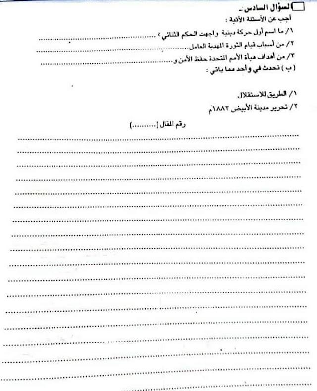 #السودان الإمتحان التجريبي الصف الثامن يناير 2020 جميع المواد