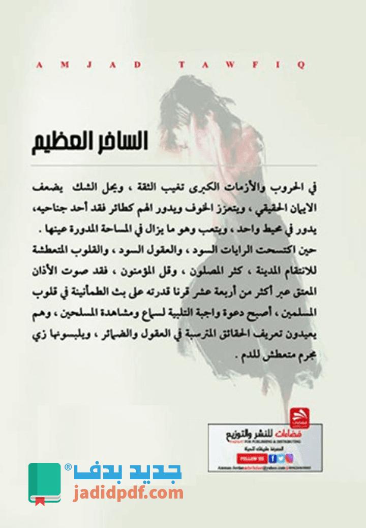 الساخر العظيم PDF أمجد توفيق