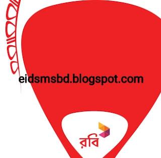robi sim internet offer, robi bundle peackge, robi 98  tk Reacharge offer, rovi mb,minute, sms offer, রবি সিম বান্ডেল অফার।  রবি ৯৮ টাকা রিচার্জ এ বান্ডেল এর বিস্তারিত।