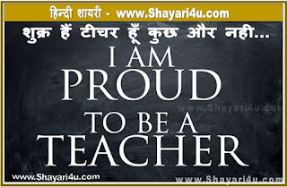 Hindi Shayari for a Teacher