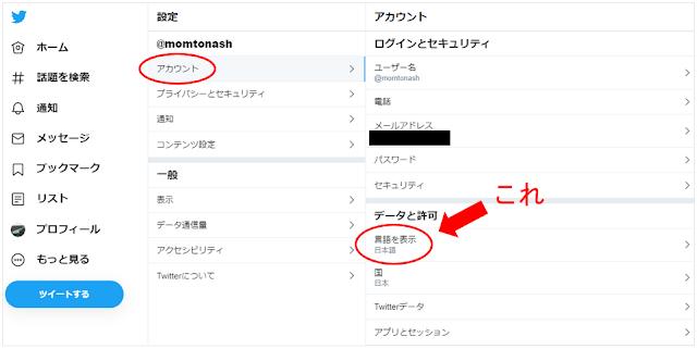 英語でツイッター(Twitter)_表示言語を英語にする手順その1
