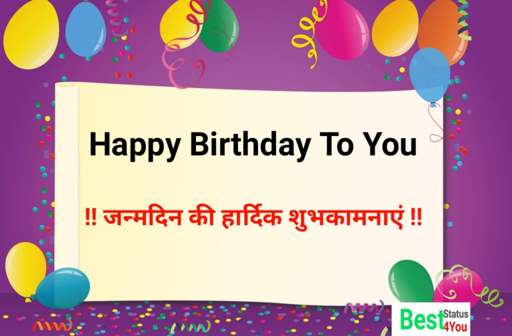 Happy Birthday Shayari, Quotes, Status in Hindi