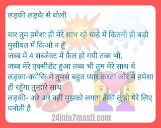 girlfriend boyfriend jokes, joke for a girl to impress, love jokes in hindi for girlfriend, girlfriend boyfriend jokes in english, romantic joke for girlfriend