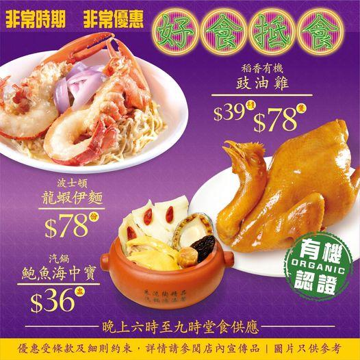稻香: 汽鍋鮑魚海中寶 $36/盅