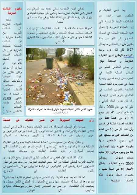 """روبرتاج صحفي """"النفايات المنزلية بحد السوالم معضلة و مورد يهدر  """""""
