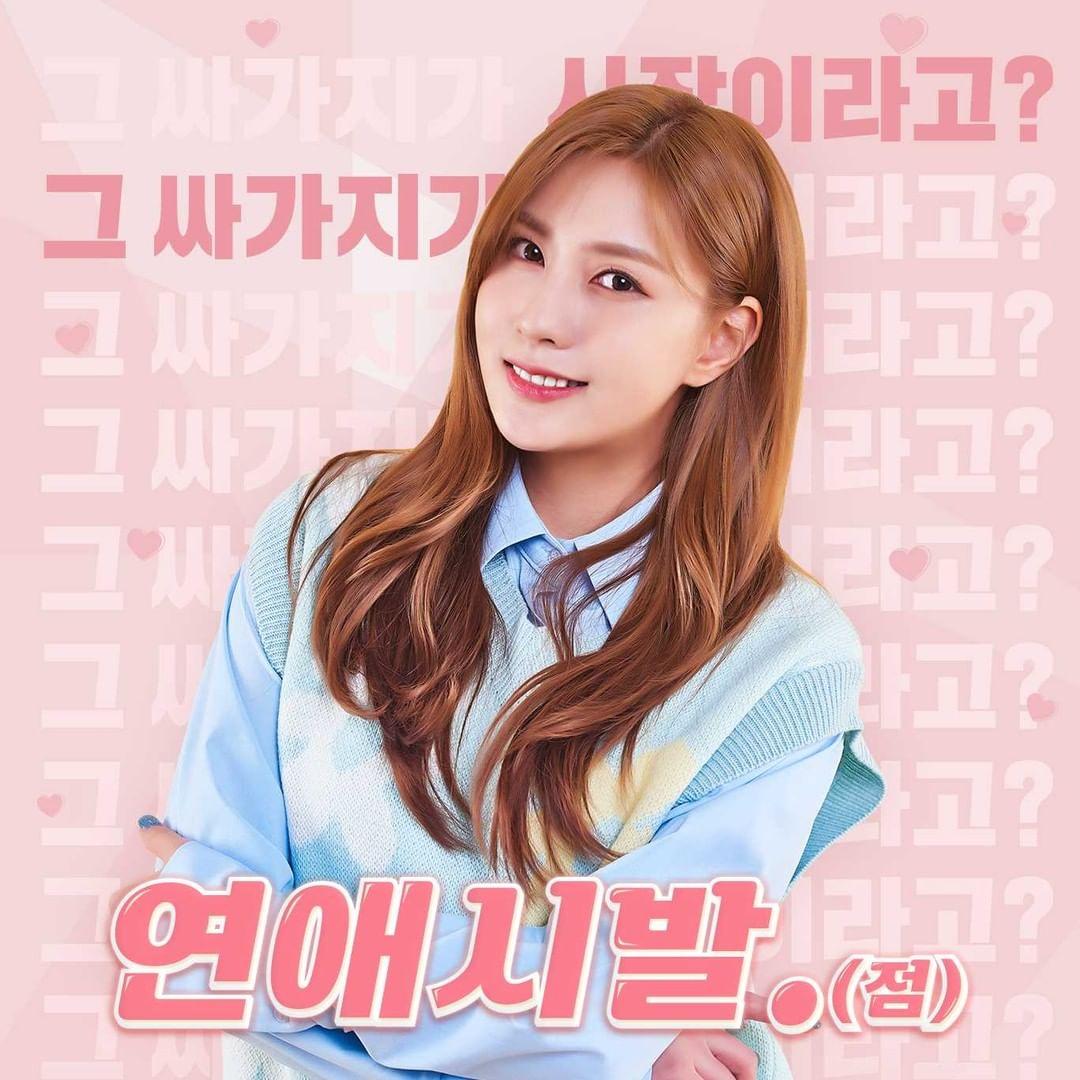 오하영 첫 웹드 티저 및 포스터(feat.연애시발...)