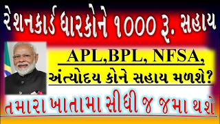 In lockdown, the Gujarat government has taken a major decision: From Monday, Rs. 1000 will deposit directly