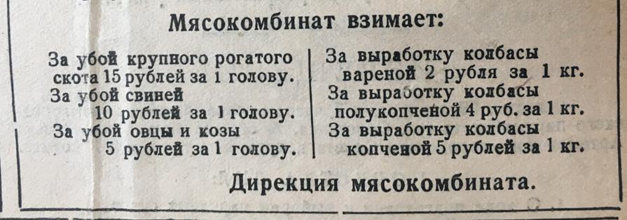Объявление в газете «Артёмовский рабочий». 1948 год