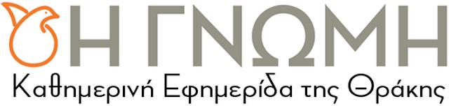 Διαγωνισμός διηγήματος της εφημερίδας «Η ΓΝΩΜΗ»