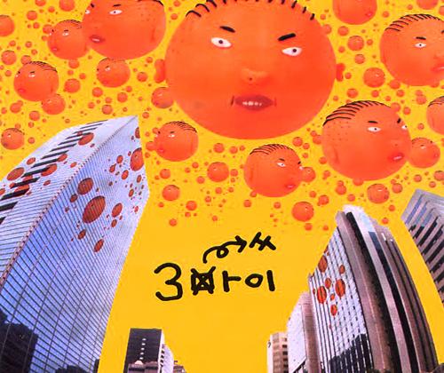 Psy - Intro Feat Ray