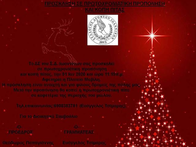 Γιάννενα: Πρωτοχρονιάτικη Προπόνηση Του Συλλόγου Δρομέων Ιωαννίνων!