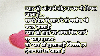 Happy Valentine Day SMS message for wife