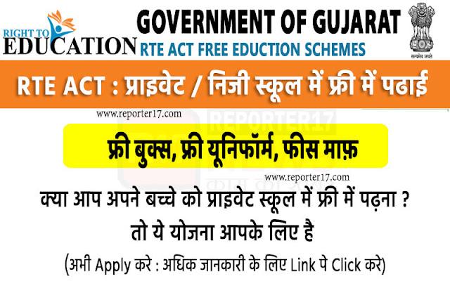 RTE Admission Online form 2020