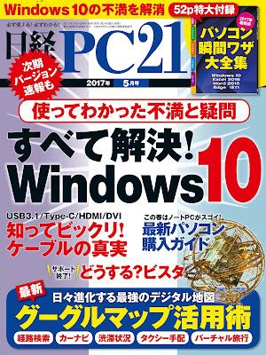 日経PC21 2017年05月号 raw zip dl