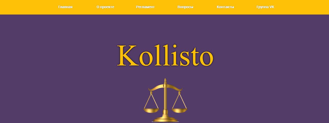 Мошеннический сайт kollisto.space – Отзывы, развод, платит или лохотрон?
