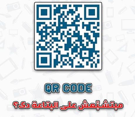 كل حاجة محتاج تعرفها عن ال QR Code
