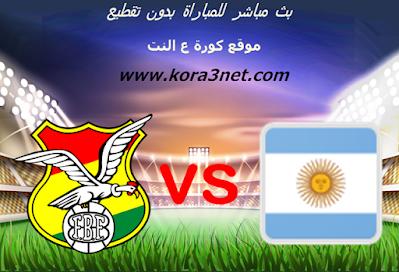 موعد مباراة الارجنتين وبوليفيا اليوم 13-10-2020 تصفيات كاس العالم