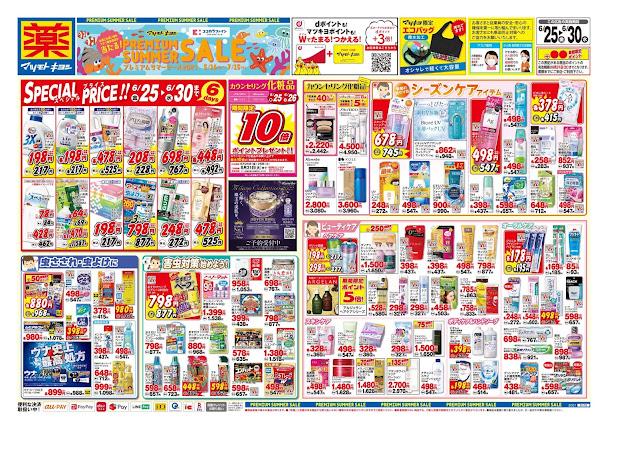 6月25日号 特売ちらし ドラッグストア マツモトキヨシ/越谷レイクタウン店