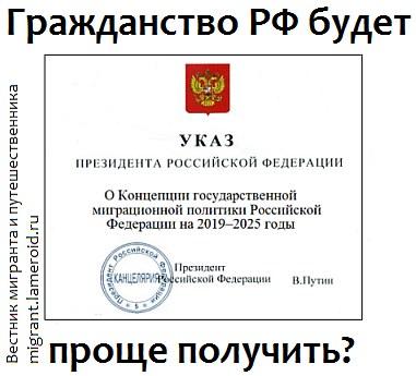 Новая миграционная политика: российское гражданство будет проще получить?