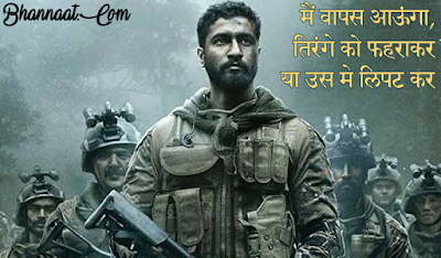 Quotes On Army In Hindi