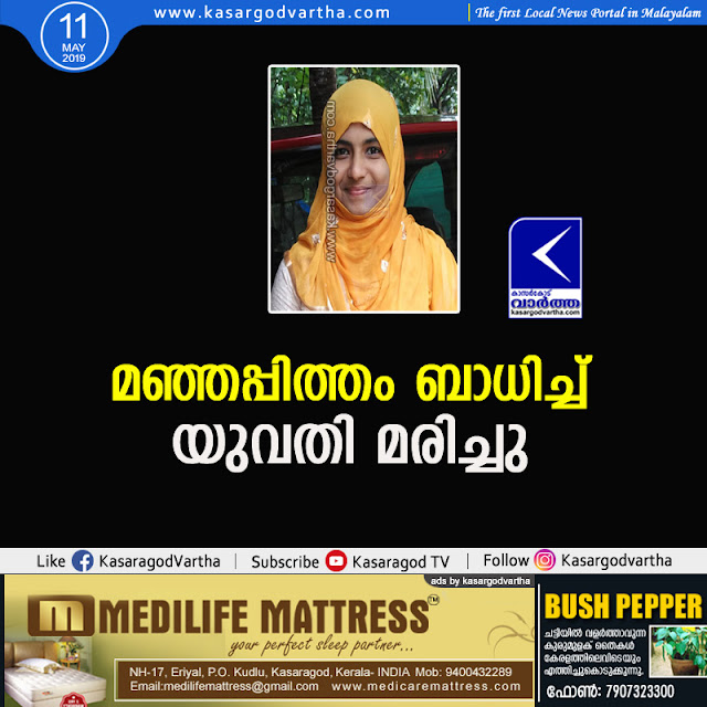 News, Chembarika, Kasaragod, Kerala, Death, Obituary,Girl died due to jaundice