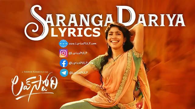 Saranga Dariya Song Lyrics - LOVE STORY Movie Songs - Telugu
