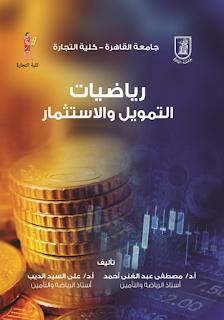 تحميل كتاب رياضيات التمويل والاستثمار pdf مجلتك الإقتصادية