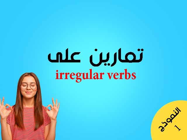 تمارين على irregular verbs