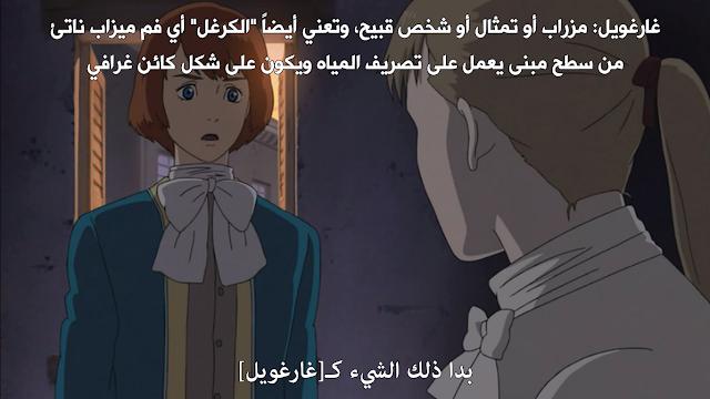 تحميل حلقات الفارس ديون  Le Chevalier D'Eon مترجم عربي كامل