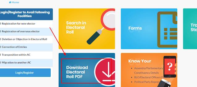ग्राम पंचायत Voter List Mobile से कैसे देखे