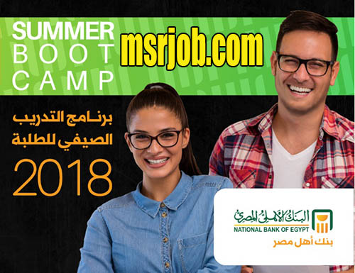 التدريب الصيفى فى البنك الاهلي المصري لطلبة الجامعات 2018 شروط ورابط التقديم