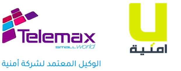 Telemax وكيل شركة امنية