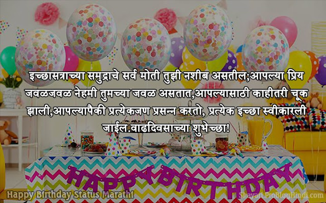 birthday wishes sms in marathi