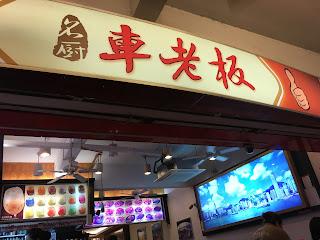 Ming Chu Che Lao Ban 名厨车老板
